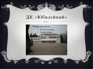 ДК «Юбилейный»