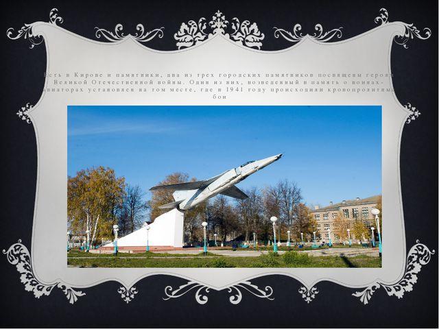 Есть в Кирове и памятники, два из трех городских памятников посвящены героям...
