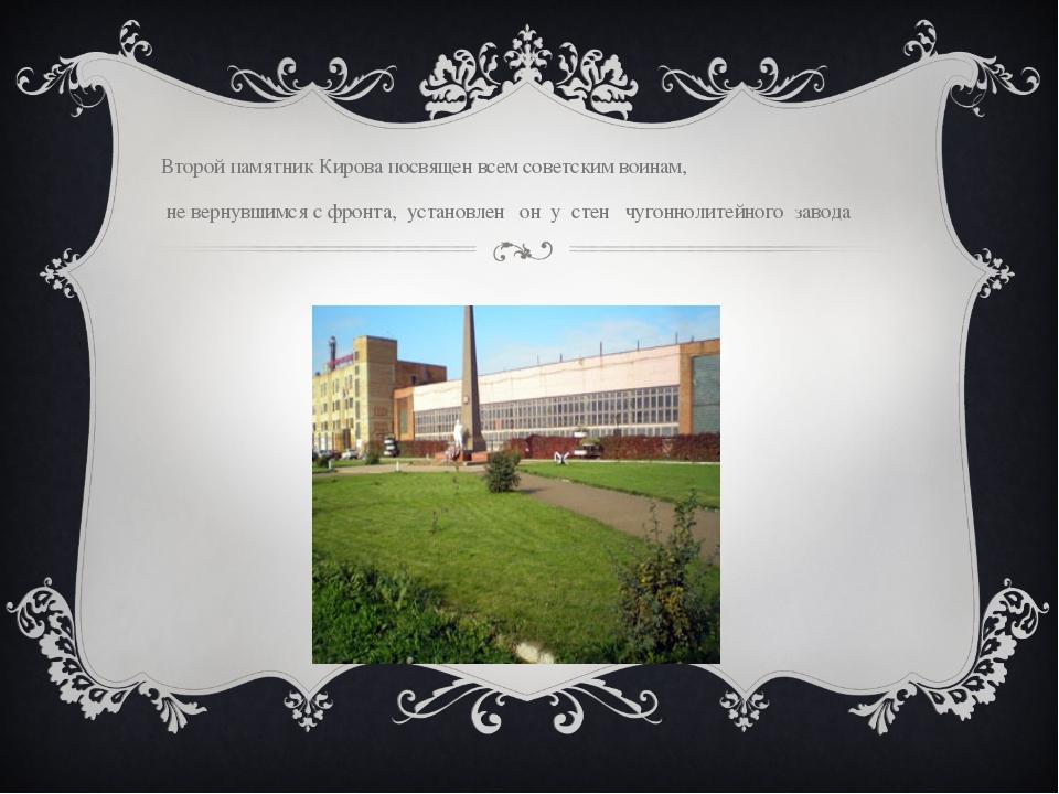 Второй памятник Кирова посвящен всем советским воинам, не вернувшимся с фрон...