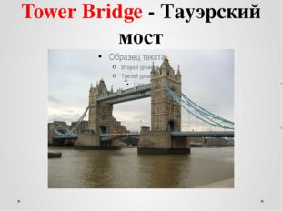 Tower Bridge - Тауэрский мост
