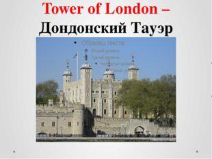 Tower of London – Дондонский Тауэр
