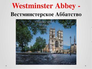 Westminster Abbey - Вестминстерское Аббатство