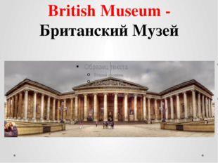 British Museum - Британский Музей