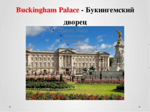 Buckingham Palace - Букингемский дворец