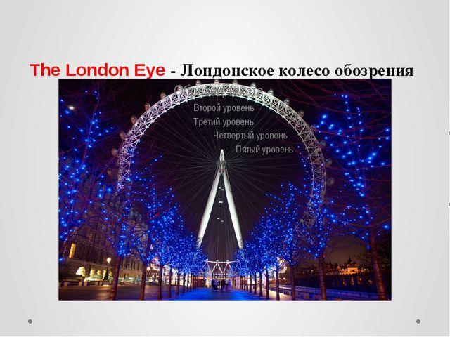 The London Eye - Лондонское колесо обозрения