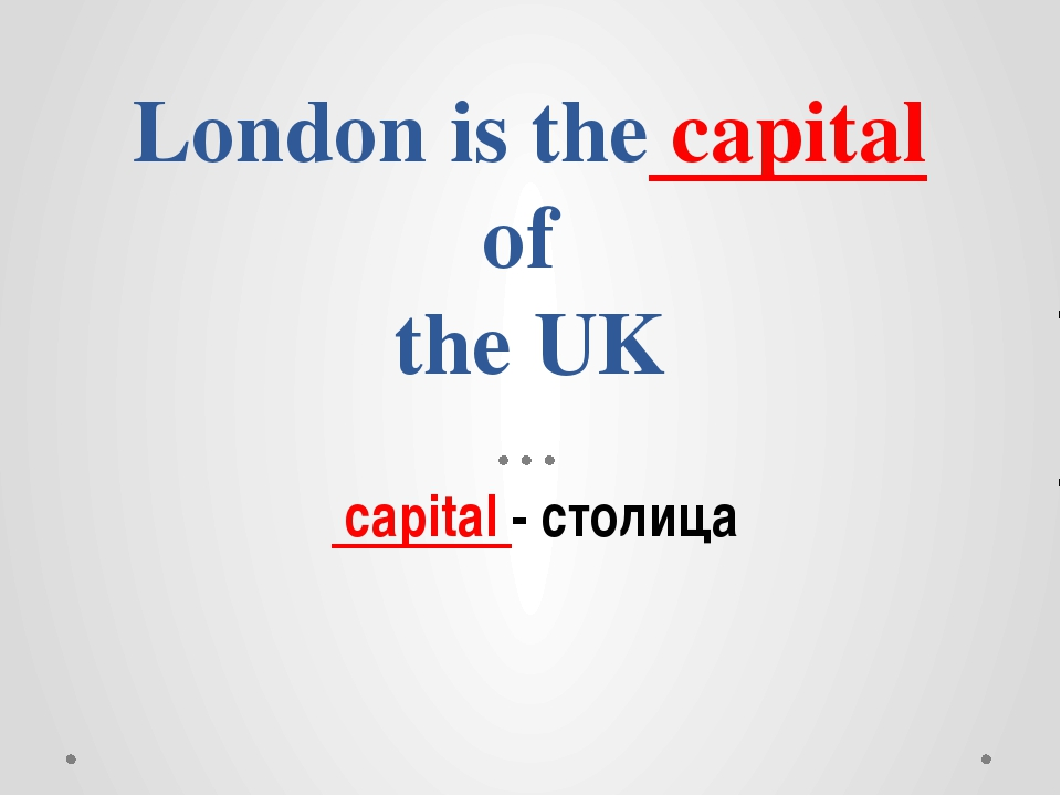 London is the capital of the UK capital - столица