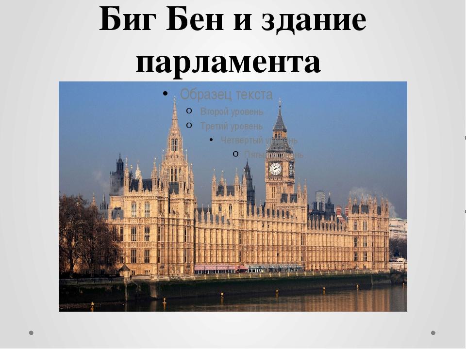 Биг Бен и здание парламента