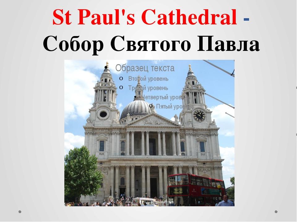 St Paul's Cathedral - Собор Святого Павла