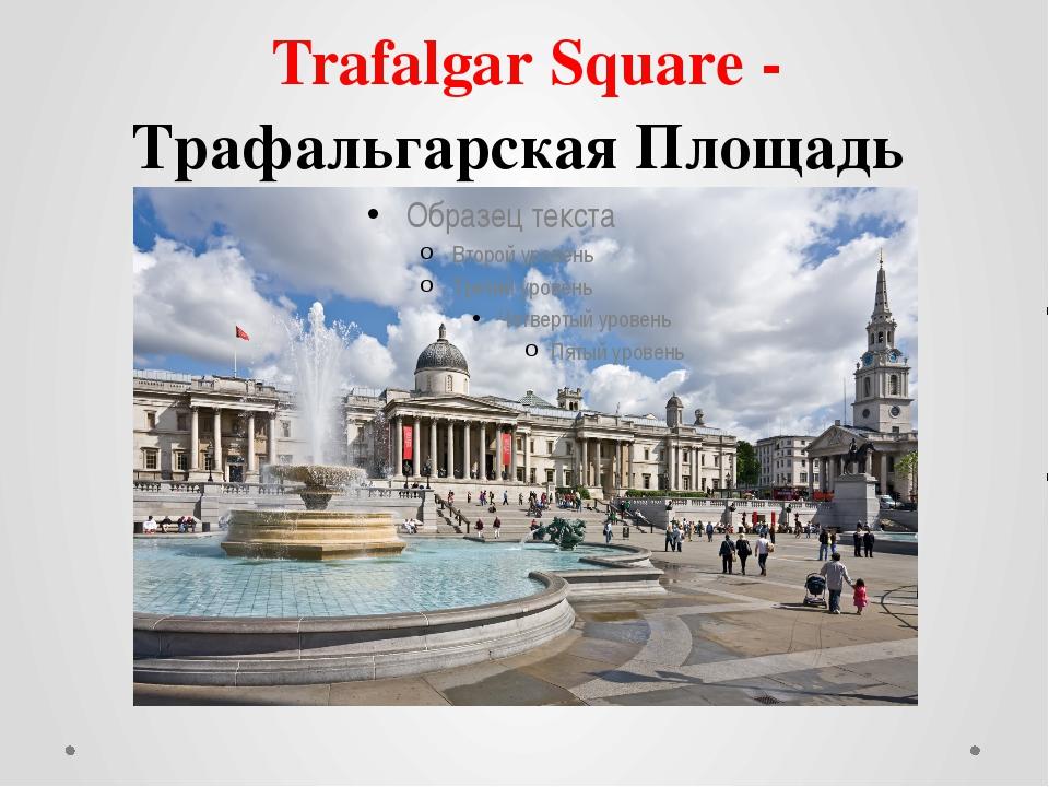 Trafalgar Square - Трафальгарская Площадь