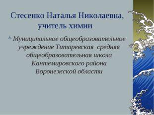Стесенко Наталья Николаевна, учитель химии Муниципальное общеобразовательное