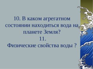 10. В каком агрегатном состоянии находиться вода на планете Земля? 11. Физиче
