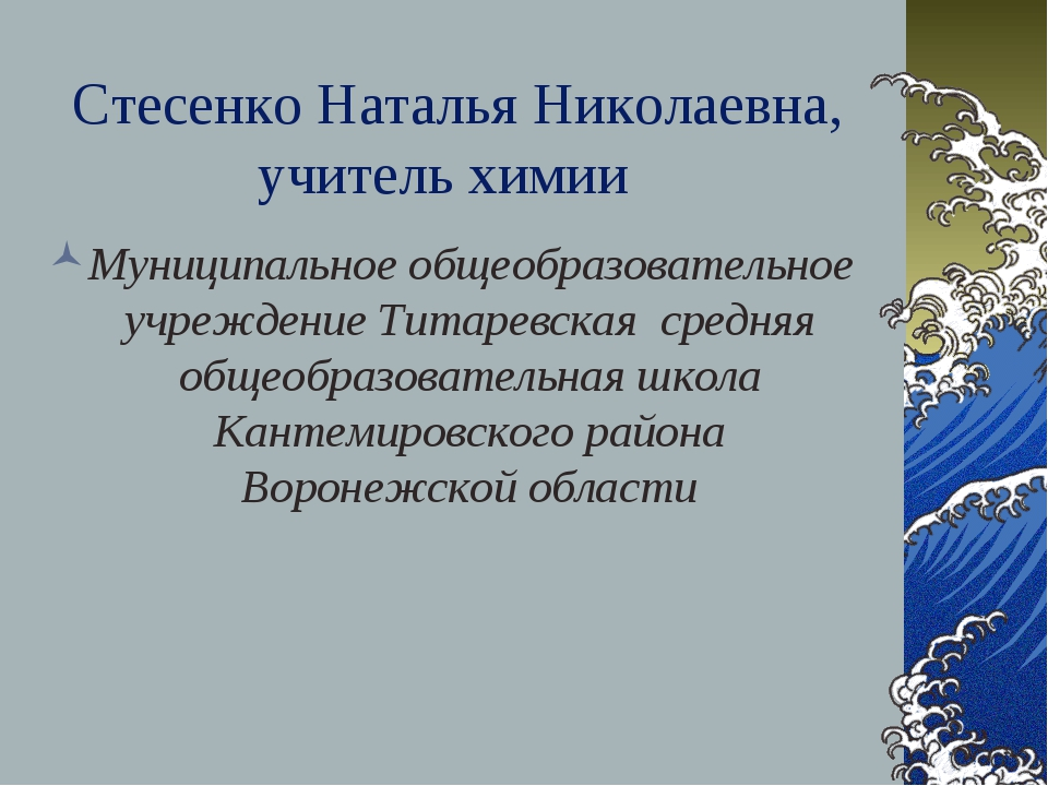 Стесенко Наталья Николаевна, учитель химии Муниципальное общеобразовательное...