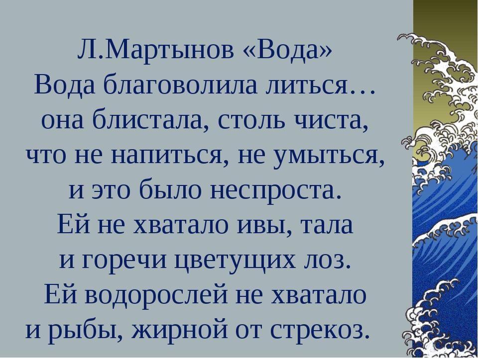 Л.Мартынов «Вода» Вода благоволила литься… она блистала, столь чиста, что не...
