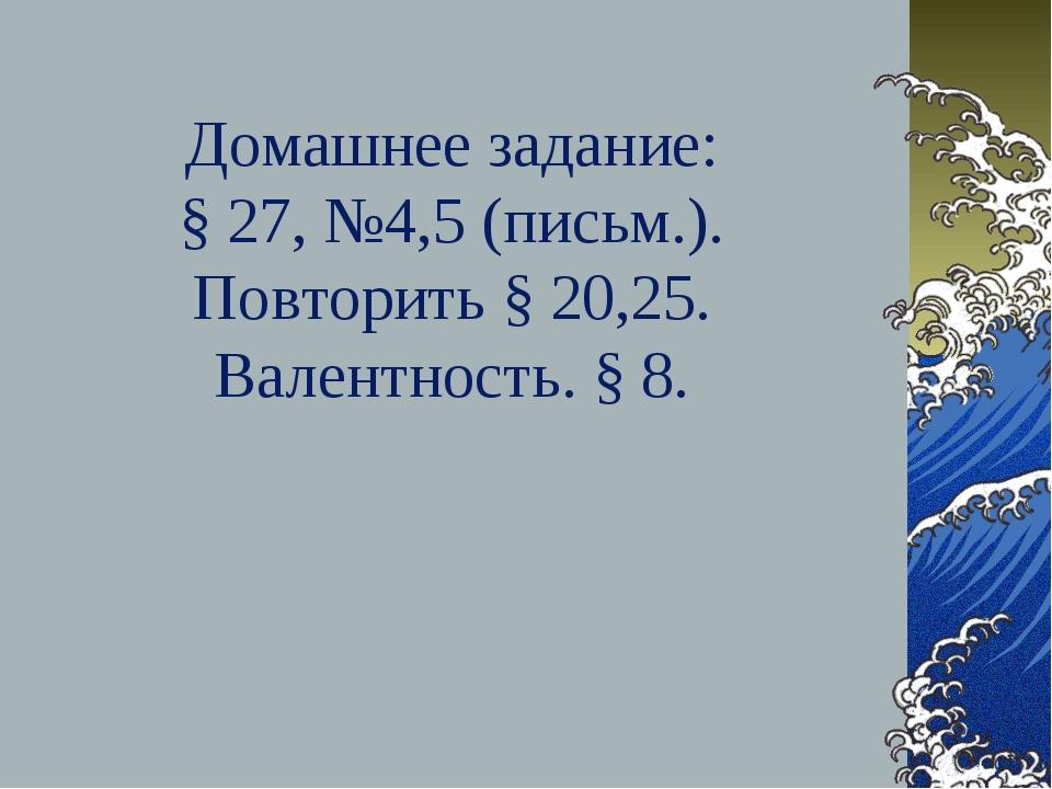 Домашнее задание: § 27, №4,5 (письм.). Повторить § 20,25. Валентность. § 8.