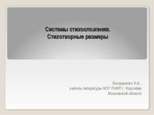 Системы стихосложения. Стихотворные размеры Бондаренко Н.А., учитель литерату