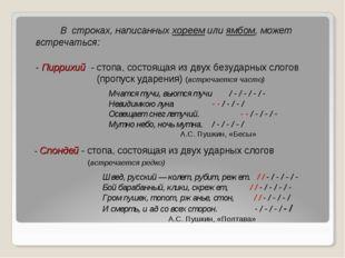 В строках, написанных хореем или ямбом, может встречаться: - Пиррихий - сто