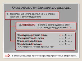 Классические стихотворные размеры: б) трехсложные (стопа состоит из 3-х слого