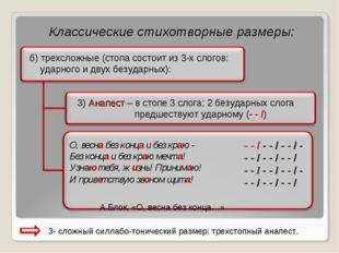 Классические стихотворные размеры: б) трехсложные (стопа состоит из 3-х слог