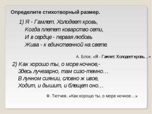 1) Я - Гамлет. Холодеет кровь, Когда плетет коварство сети, И в сердце - перв