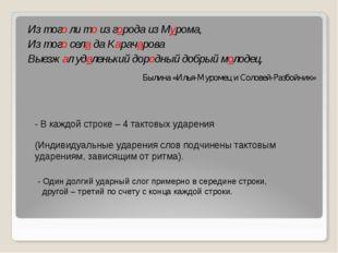 Из того ли то из города из Мурома, Из того села да Карачарова Выезжал удалень