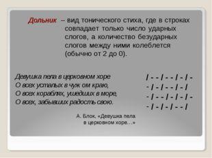 Дольник – вид тонического стиха, где в строках совпадает только число уда