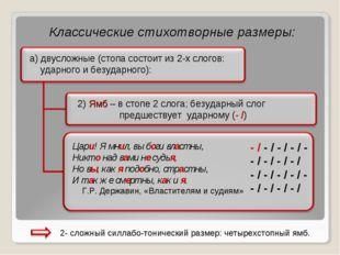 Классические стихотворные размеры: а) двусложные (стопа состоит из 2-х слогов