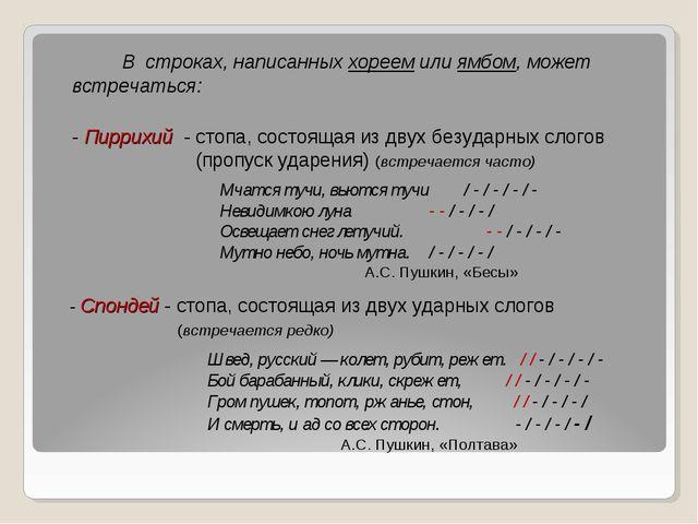 В строках, написанных хореем или ямбом, может встречаться: - Пиррихий - сто...