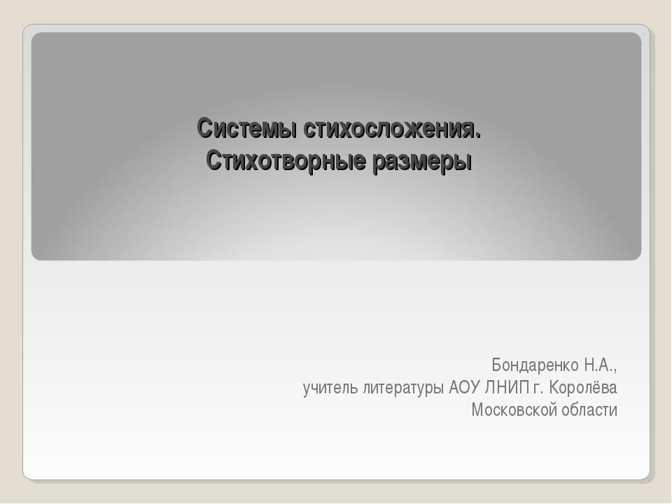 Системы стихосложения. Стихотворные размеры Бондаренко Н.А., учитель литерату...