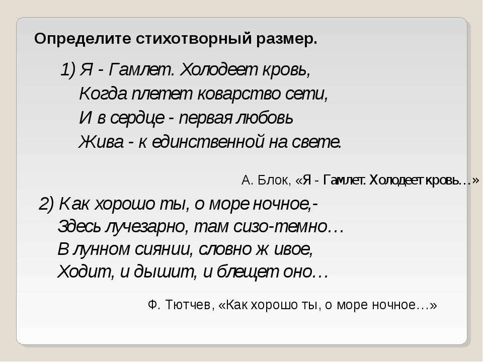 1) Я - Гамлет. Холодеет кровь, Когда плетет коварство сети, И в сердце - перв...