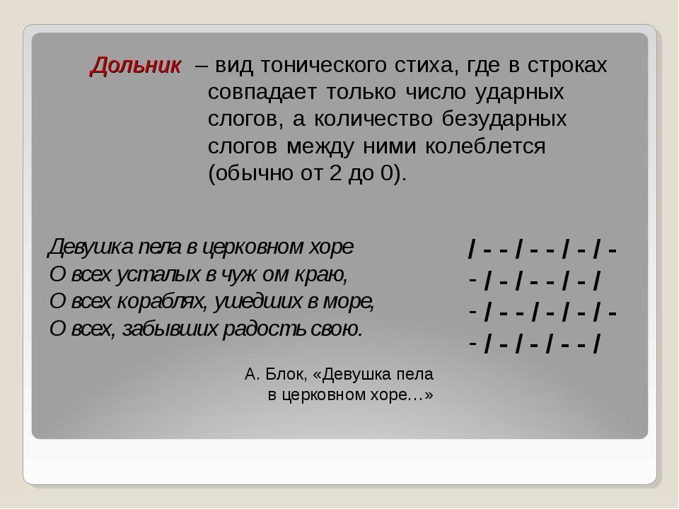 Дольник – вид тонического стиха, где в строках совпадает только число уда...
