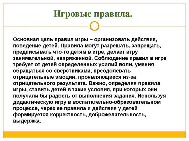 Основная цель правил игры – организовать действия, поведение детей. Правила м...