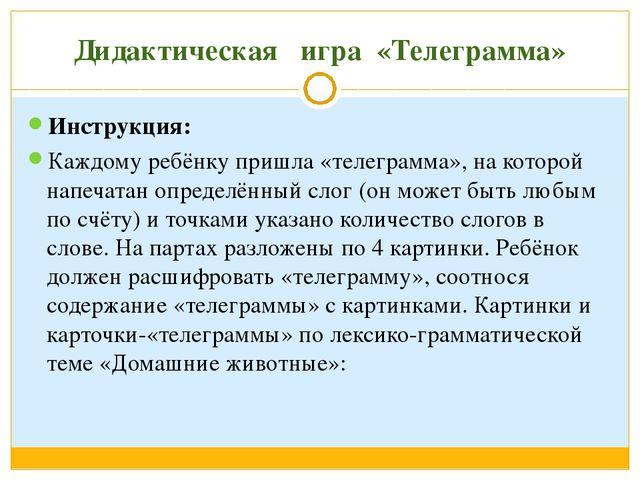 Дидактическая игра «Телеграмма» Инструкция: Каждому ребёнку пришла «телеграмм...
