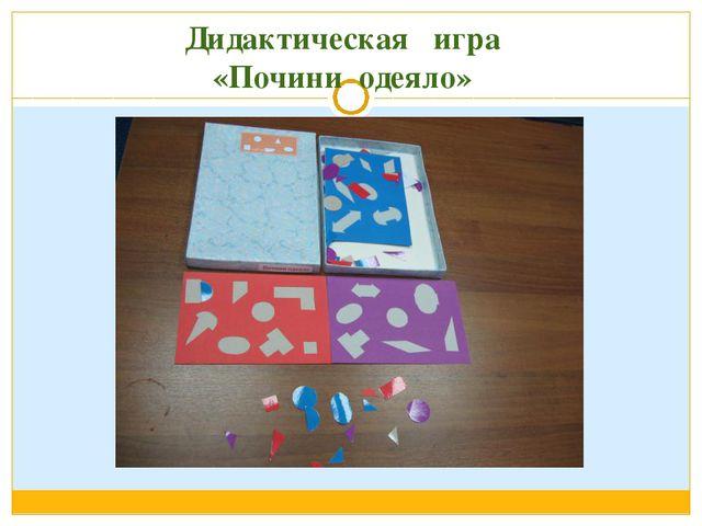 Дидактическая игра «Почини одеяло»