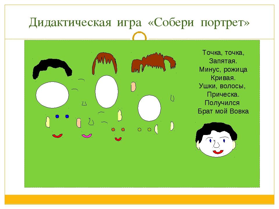 Дидактическая игра «Собери портрет» Точка, точка, Запятая. Минус, рожица Крив...
