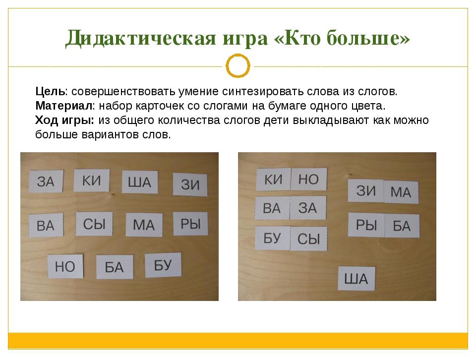 Дидактическая игра «Кто больше» Цель: совершенствовать умение синтезировать с...