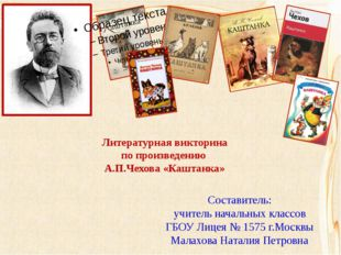 Литературная викторина по произведению А.П.Чехова «Каштанка» Составитель: учи