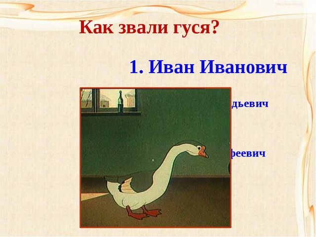 Как звали гуся? 1. Иван Иванович 2. Фёдор Геннадьевич 3. Фёдор Тимофеевич