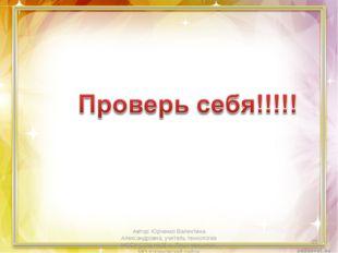 Автор: Юрченко Валентина Александровна, учитель технологии МОБУ СОШ №25 ст.Пл