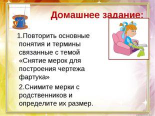 Домашнее задание: 1.Повторить основные понятия и термины связанные с темой «С