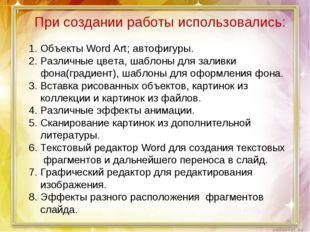 При создании работы использовались: 1. Объекты Word Art; автофигуры. 2. Разли