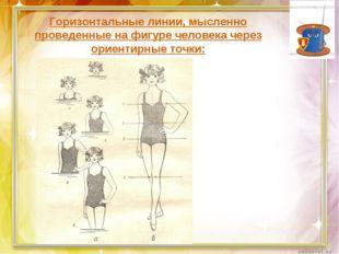 Горизонтальные линии, мысленно проведенные на фигуре человека через ориентирн