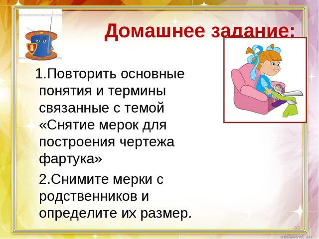 Домашнее задание: 1.Повторить основные понятия и термины связанные с темой «С...