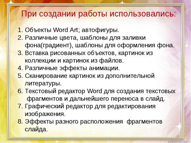 При создании работы использовались: 1. Объекты Word Art; автофигуры. 2. Разли...