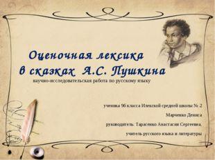 Оценочная лексика в сказках А.С. Пушкина научно-исследовательская работа по