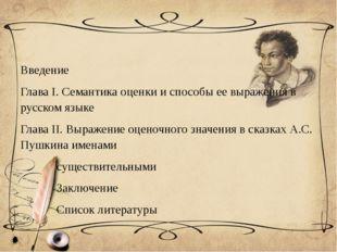 Введение Глава I. Семантика оценки и способы ее выражения в русском языке Гл