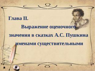Глава II. Выражение оценочного значения в сказках А.С. Пушкина именами сущес