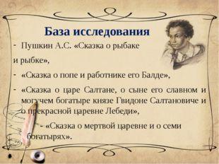 База исследования Пушкин А.С. «Сказка о рыбаке и рыбке», «Сказка о попе и ра