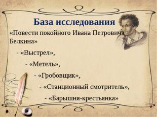 База исследования «Повести покойного Ивана Петровича Белкина» - «Выстрел», -