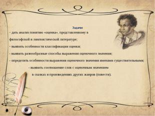 Задачи дать анализ понятию «оценка», представленному в философской и лингвист
