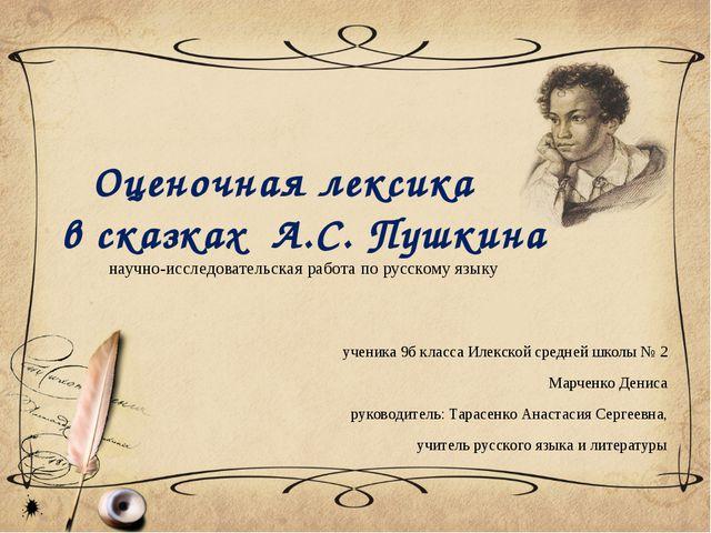 Оценочная лексика в сказках А.С. Пушкина научно-исследовательская работа по...